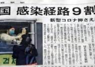 """日언론, 코로나19 한국 대응 연일 소개…""""대량 검사·이동 경로 추적"""""""