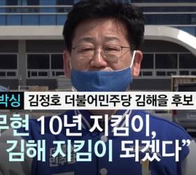 """[총선언박싱]김정호 """"<!HS>노무현<!HE> 10년 지킴이, 이젠 김해 지킴이"""""""