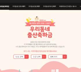강원서 출산 땐 1440만원, 홍성군은 다섯째 축하금 3360만원
