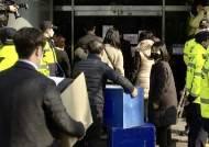 대구지방경찰청, 신천지 대구교회 간부들 자택 압수수색