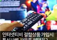 인터넷가입 비교사이트 통신나라, 인터넷티비(TV)결합상품 할인 및 현금지원
