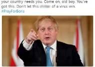"""英 국민은 지금 '#PrayForBoris' … """"우린 당신이 필요합니다"""""""