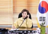 프랑스, 김현미 장관에 코로나19 관련 교통분야 자문 구해
