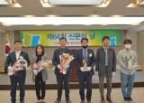 [사랑방] 제64회 신문의 날 기념대회
