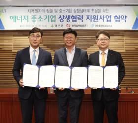 한국동서발전, 지역<!HS>경제<!HE> <!HS>활성화<!HE> 위해 지역 중소기업 지원