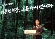 """최태원 회장 """"코로나서 운좋게 생존해도 변화 못읽으면 오래 못가"""""""