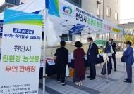 """천안시, 무인 농산물 판매장 운영..""""드라이브 스루보다 효과적"""""""