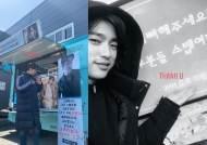 갓세븐 진영, 잭슨X이준호 커피차 응원 인증···JYP 훈훈 의리