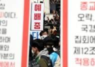 대출금 갚느라 예배 강행? '거리두기' 동참 종교단체에 만기 연장
