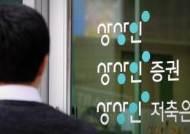 """[단독]중앙지검도 '라임 김 회장'에 칼 뺐다···""""CB담보 대출로 사기행각"""""""