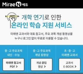 미래엔, 온라인 개학 대비 주요 <!HS>교과서<!HE> 및 참고서 PDF 무료 제공