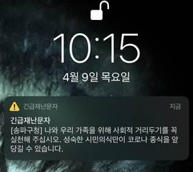 코로나 안내 문자에도 경보음 울렸던 <!HS>아이폰<!HE>…애플, 한국 사용자 민원에 <!HS>아이폰<!HE> 설정 바꿨다