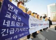 정치권 가세한 '등록금 반환' 논의…대학은 특별장학금 검토