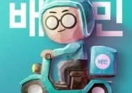 배민이 쏘아올린 '공공 배달앱'…점주들 기대반, 우려반