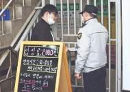 유흥업소 접촉 118명 조사, 서울 룸살롱·클럽 영업 중지령