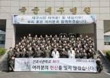 """대구 투입 신임 <!HS>간호장교<!HE>들 무사 임무 종료…""""감동과 희망 전해"""""""