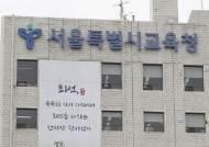 서울교육청, '직원 딸 시민감사관 위촉' 감사원에 감사 청구
