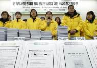 檢 세월호 특수단, 대통령기록관 압수수색…특조위 조사 방해 관련