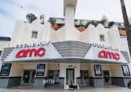 [할리우드IS] 美 최대 규모 극장 체인 AMC, 코로나19로 파산 위기