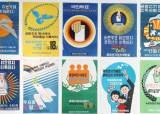 [포토사오정]<!HS>선거<!HE> 홍보 포스터를 통해 본 역대 총선 풍경…설현,원더걸스,손창민 홍보 모델로 등장해