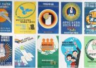 [포토사오정]선거 홍보 포스터를 통해 본 역대 총선 풍경…설현,원더걸스,손창민 홍보 모델로 등장해
