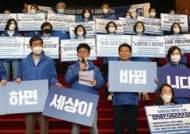 """더불어시민당, 1호 법안으로 """"전국민 기본소득법 내겠다"""""""