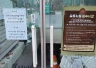 '윤학 3차감염' 강남 업소 여종업원, 마스크 안쓰고 병원 상담