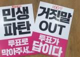 """선관위 """"문 정부 연상""""…'민생파탄' 투표독려 피켓 불허"""