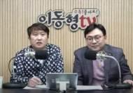 김남국 성희롱 논란 방송…유시민 알릴레오 진행자도 출연