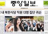 4년 전 총선 앞두고 터진 '북한식당 집단<!HS>탈북<!HE>'…이번엔 '북풍' 잠잠