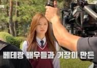국내 선거방송 최초 단편영화 …JTBC '출발,선', 만 18세 유권자 속마음 담았다