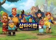 넷마블 자회사 카밤, '샵 타이탄' 5월 스팀 출시