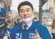 """김남국 여성비하 팟캐스트 논란에···민주당 """"그리 심하진 않다"""""""