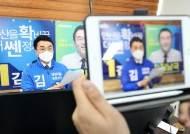 """김남국 후보 논란 """"성폭법 13조 적용 가능"""" vs """"표현의 자유"""""""