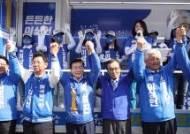 """""""민주당 만세, 더불어시민당…"""" """"안돼!"""" 선거법 줄타는 유세장"""