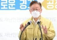 """이재명 """"교황도 '기본소득' 주장…국토보유세 비중 올려라"""""""