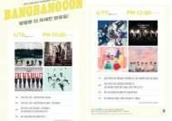 방탄소년단, 코로나로 '집콕'중인 팬 위해 온라인 콘서트 연다