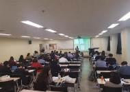 세종대 대학일자리사업단, 공기업 공채 대비 계열별 온라인 취업특강