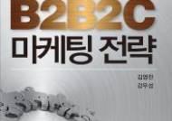비즈니스 시장 가치사슬 기반 B2B2C마케팅전략