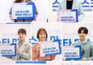 """굿피플 """"청소년들 위해 스타들과 'STAR MASK' 열어"""""""