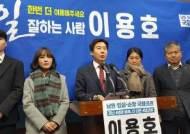 전북 남원·임실·순창 무소속 이용호 50.8%, 민주당 이강래 45.8% [격전지 출구조사]