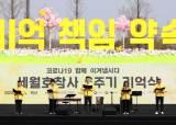 """""""여전히 엄마 심장 한가운데""""…안산 세월호 6주기 기억식"""
