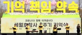 """""""여전히 엄마 심장 한가운데""""…안산 <!HS>세월호<!HE> 6주기 기억식"""