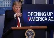 """트럼프 """"미국인 일터 복귀 시작""""…뉴욕 주지사 """"셧다운 연장"""""""