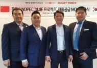 람젯파워-中시노펙 구매 계약 체결…내연기관 매연 저감장치 수출