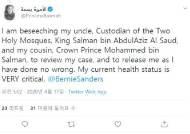 """납치·투옥된 사우디 인권운동가 공주 """"석방해달라"""" 트위터로 SOS"""