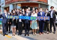 [CEO 동정] 손태승 우리금융 회장, 본점 인근 음식점 지원 나서 外