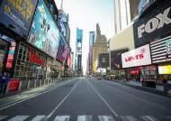 미 뉴욕주, 5월15일까지 셧다운 연장…확진자 22만명 넘어