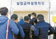 한국 경제 거꾸로 간다…1분기 성장률 전망 -1.5%