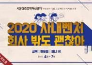 서울창조경제혁신센터, 사내벤처 육성 프로젝트 '회사 밖도 괜찮아' 운영